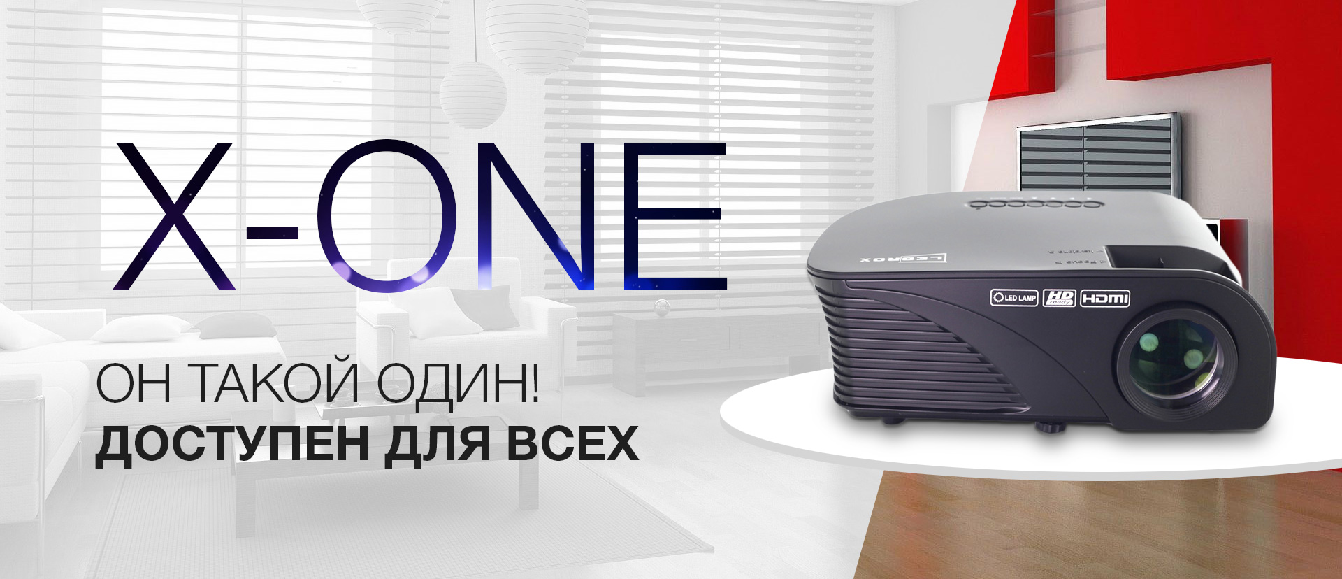 Проектор Ledrox X-ONE